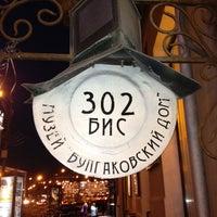 Снимок сделан в Музей-театр «Булгаковский дом» пользователем Irina T. 4/29/2013
