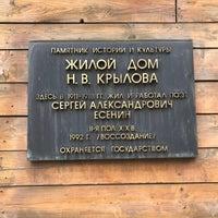 Photo taken at Музей С. А. Есенина by Alexander M. on 7/21/2018