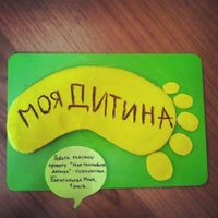 Photo taken at Телеканал Моя дитина/Moya dytyna by Lyudmila G. on 5/29/2013
