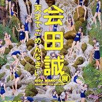 Снимок сделан в Mori Art Museum пользователем Shunpei S. 2/10/2013