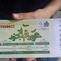 Photo taken at مسرحية عودة التجنيد by Jassim A. on 2/27/2014