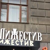 Photo taken at Дижестив by Дижестив on 9/18/2013