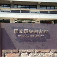 Photo taken at National Diet Library by sloop w. on 7/18/2013