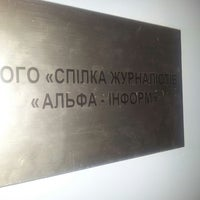 Снимок сделан в Гостиница «Николаев» пользователем Мой Город N 3/30/2013
