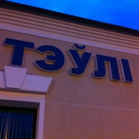Photo taken at Тевли by Ruslan K. on 5/26/2013
