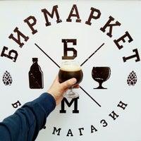 Снимок сделан в Бирмаркет пользователем Oleg I. 9/5/2014