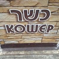 Снимок сделан в Иерусалимский Фаляфель пользователем Elena S. 9/9/2014