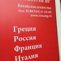 Photo taken at ТК Роза Ветров-Батайское Агентство by Екатерина Л. on 9/16/2013