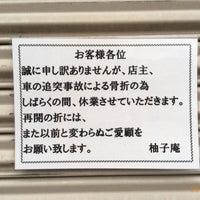 Photo taken at 旬菜BUNKO 柚子庵 by Koji N. on 5/7/2017
