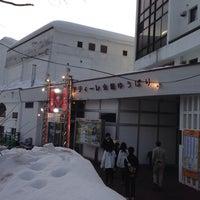 Photo taken at アディーレ会館ゆうばり by Tetsuya H. on 2/27/2014