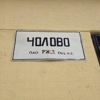 Photo taken at ДС Чолово by Лёха П. on 7/18/2013