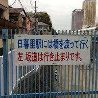 Photo taken at 芋坂跨線橋 by Taku 目. on 3/24/2013