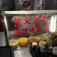 Photo taken at Authentic Mun Chee Kee KING of Pig's Organ Soup by Taku 目. on 11/20/2013