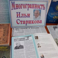 Photo taken at Центральная библиотека им. Кропивницкого / Kropyvnytsky Public Library by S.Limanoff on 9/17/2014