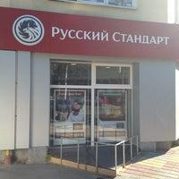 Снимок сделан в Банк Русский Стандарт пользователем Nick P. 7/7/2013