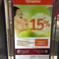 Снимок сделан в Банк Русский Стандарт пользователем Nick P. 9/30/2013