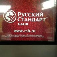Снимок сделан в Банк Русский Стандарт пользователем Nick P. 8/5/2013