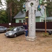"Photo taken at Пансионат ""Верхневолжский"" by Yuliana R. on 9/7/2013"