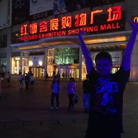 Photo taken at Hongbo Exhibition Shopping Mall 红博会展购物广场 by Павел Т. on 6/2/2013