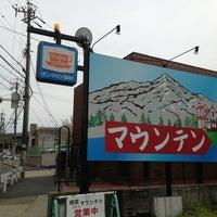 3/26/2013に水姫が喫茶マウンテンで撮った写真