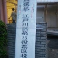Photo taken at 南小岩小学校 by Takashi I. on 7/21/2013