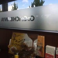 1/4/2017にAsako N.がCoCo壱番屋 松江田和山店で撮った写真