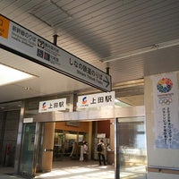 Photo taken at しなの鉄道 上田駅 by Tadao M. on 4/28/2013