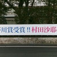 Photo taken at 二松學舎大学附属柏中学校・高等学校 by spin97  . on 8/24/2016