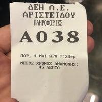 Photo taken at ΔΕΗ Αθήνας by Joanna V. on 5/4/2018