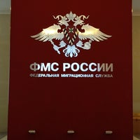 Photo taken at Федеральная миграционная служба (ФМС России) by Rikko F. on 4/11/2013