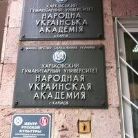 Photo taken at ХГУ «НУА» / Kharkiv University of Humanities «People's Ukrainian Academy» by Vero K. on 3/1/2013