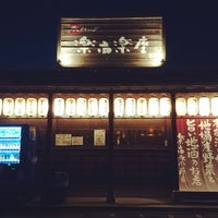 Photo taken at 蔵ダイニング 楽市楽座 by Hidemaro I. on 5/28/2017