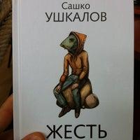 Photo taken at Книгарня «Є» by Serg K. on 3/29/2013