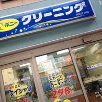 Photo taken at ポニークリーニング by Komazawa D. on 2/22/2013