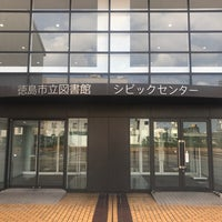 徳島市シビックセンター