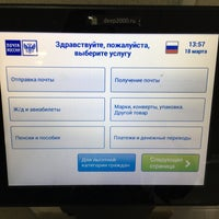 Photo taken at Почта России 115193 by Atemasova A. on 3/18/2017