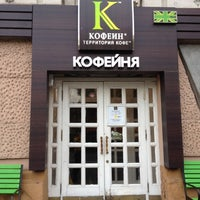 Photo taken at Кофеин by Alexander P. on 9/28/2012