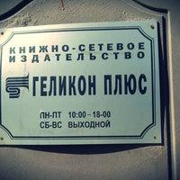 Photo taken at Геликон Плюс by Анастасия Е. on 6/20/2013