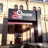 Photo taken at Зал Ожидания by Zheka Matveev on 3/14/2013