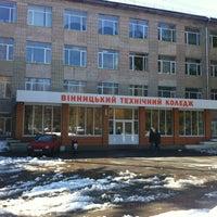 Photo taken at Винницкий Технический Коледж by Екатерина Д. on 4/5/2013