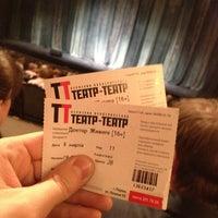 Photo taken at Театр-Театр by Vyacheslav K. on 3/8/2013
