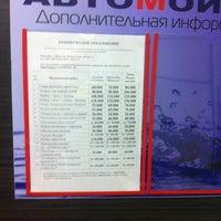 Photo taken at Автомойка ДушКар by Vadim on 4/2/2014