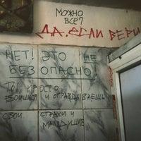 Photo taken at Факультет психологии ЮФУ by Дмитрий Л. on 12/8/2015