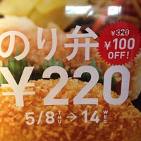Photo taken at HottoMotto 八幡吉原店 by Kimiaki N. on 5/10/2014