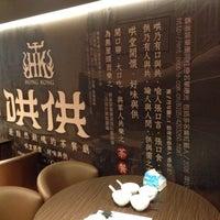Photo taken at 哄供茶餐廳 by Takashi L. on 7/22/2014