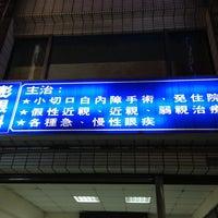 Photo taken at 彭眼科 by Takashi L. on 8/28/2013