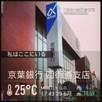 Photo taken at 京葉銀行 四街道支店 by Akane S. on 6/29/2013