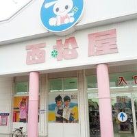 Photo taken at 西松屋 稲毛小深店 by Akane S. on 1/25/2014