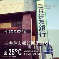 Photo taken at 三井住友銀行 四街道支店 by Akane S. on 6/29/2013
