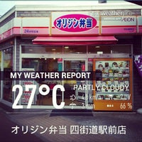 Photo taken at オリジン弁当 四街道駅前店 by Akane S. on 6/30/2013